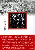 日本人のすがたと暮らし 明治・大正・昭和前期の身装