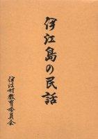 伊江島の民話