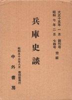 兵庫史談 自創刊号(大15)至七四号(昭7) 揃 復刻版