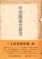 中国陶磁史研究
