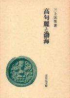 高句麗と渤海