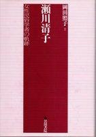 瀬川清子 女性民俗学者の軌跡 付録共