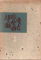 慶長播磨国絵図
