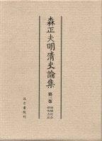 森正夫明清史論集 第三巻 地域社会・研究方法