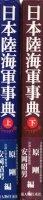 日本陸海軍事典 上下