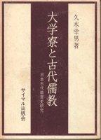 大学寮と古代儒教 日本古代教育史研究