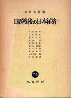 日露戦後の日本経済