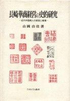 長崎華商経営の史的研究 近代中国商人の経営と帳簿