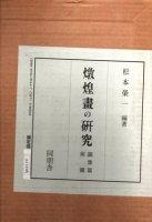 敦煌画の研究 図像篇・附図共