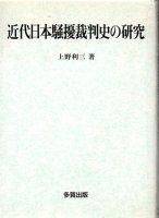 近代日本騒擾裁判史の研究