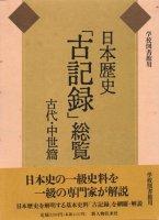 日本歴史 「古記録」総覧 古代・中世篇