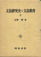 文法研究史と文法教育