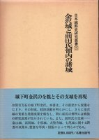 日本城郭史研究叢書5 金沢城と前田氏領内の諸城