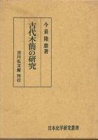 古代木簡の研究