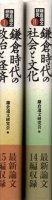 鎌倉遺文研究 鎌倉時代の政治と経済 鎌倉時代の社会と文化