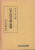 日本古代の文書と典籍