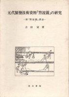 元代製鹽技術資料「熬波圖」の研究  附「熬波圖」譯註