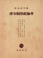 律令制祭祀論考