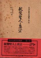 親鸞聖人と真宗 日本仏教宗史論集第六巻