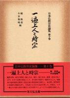 一遍上人と時宗 日本仏教宗史論集第十巻