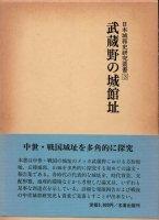 武蔵野の城館址 日本城郭史研究叢書3