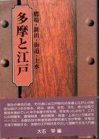 多摩と江戸 鷹場・新田・街道・上水