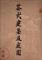 茶式建築及庭園 1〜9輯