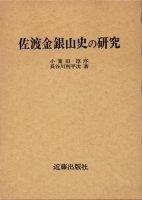 佐渡金銀山史の研究