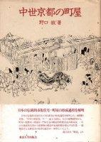 中世京都の町屋