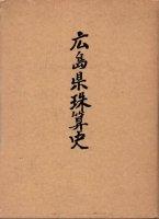 広島県珠算史