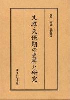 文政・天保期の史料と研究