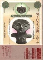 哭きいさちる神 スサノオ 生と死の日本神話像