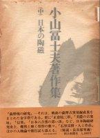 小山冨士夫著作集(中)日本の陶磁
