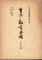 重源 叡尊 忍性 日本名僧論集第五巻