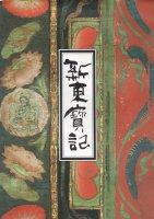 新東宝記 東寺の歴史と美術