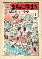 まちに住まう 大阪都市住宅史