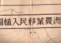 満州農業移民入植図