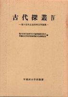 古代探叢� 滝口宏先生追悼考古学論集