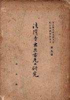 法隆寺出土古瓦の研究 奈良県史蹟名勝天然記念物調査会報告 第9回