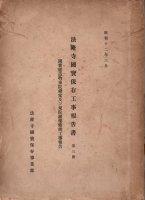 法隆寺国宝保存工事報告書 第三冊 国宝建造物東院礼堂及び東院鐘楼修理工事報告