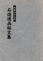 石造遺跡銘文集 姫路の文化財