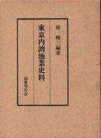 東京内湾漁業史料