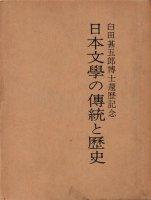 日本文学の伝統と歴史 臼田甚五郎博士還暦記念