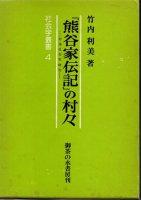 「熊谷家伝記」の村々 社会学叢書4