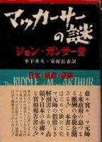 マッカーサーの謎   日本・朝鮮・極東