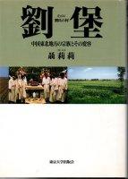 劉堡 中国東北地方の宗族とその変容