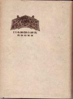 日本銅磬の研究