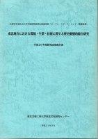 東北地方における環境・生業・技術に関する歴史動態的総合研究