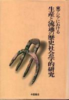 東アジアにおける生産と流通の歴史社会学的研究