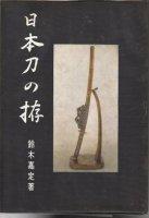 日本刀の拵